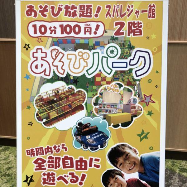 あそびパーク札幌のポスター