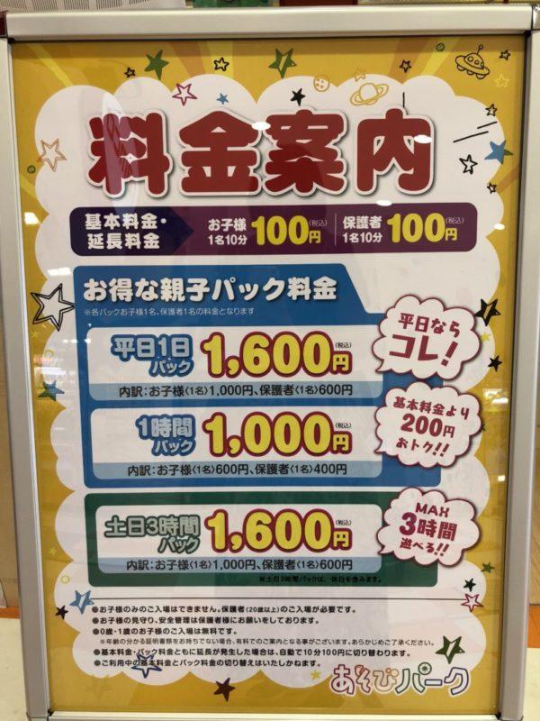 ナムコあそびパーク料金表のポスター