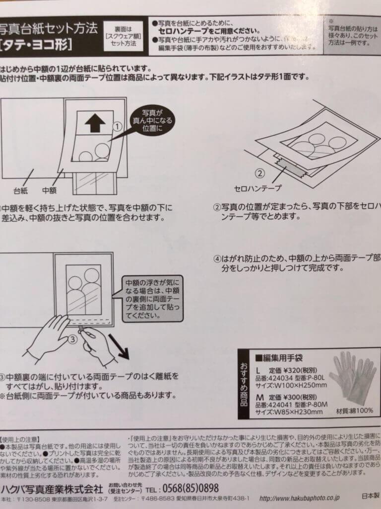 写真台紙のセット方法の説明書