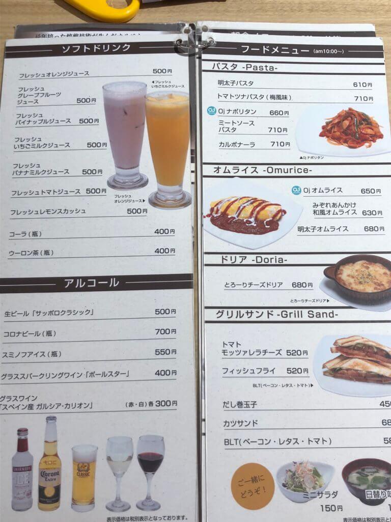 オージェーコーヒーの飲み物と食べ物のメニュー表