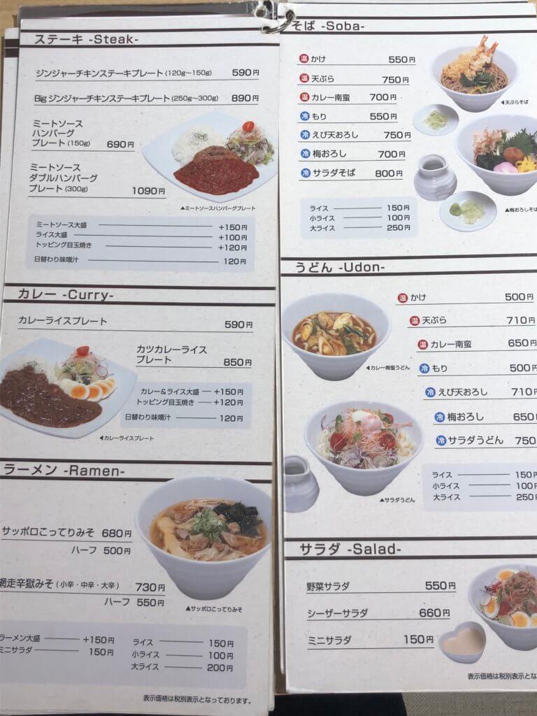 OJ珈琲foodメニュー