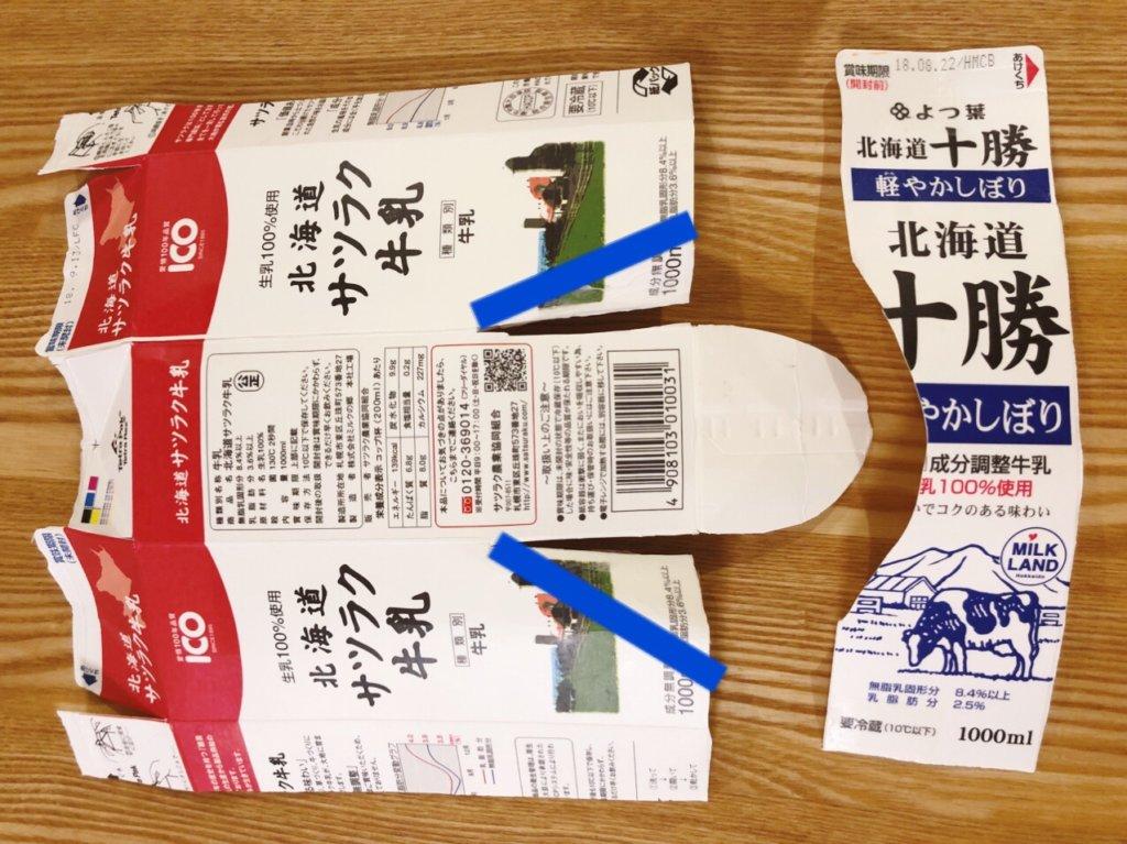 牛乳パックでシンカリオン、新幹線パーツ