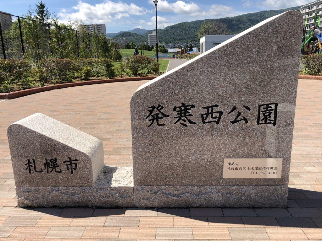 札幌市発寒西公園 入り口