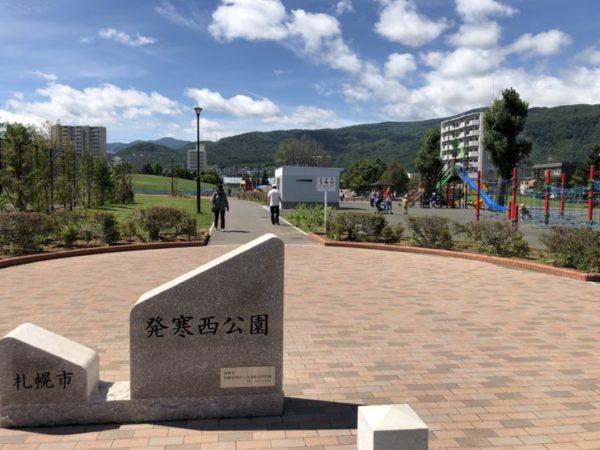 【発寒西公園】乳児~小学生みんなで遊べる大型公園!自転車練習やピクニックも/札幌市西区