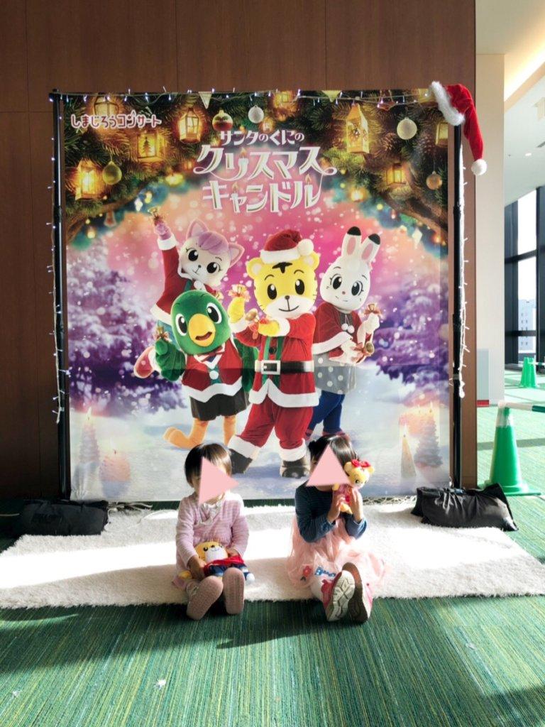 しまじろうクリスマスコンサートのフォトスポット