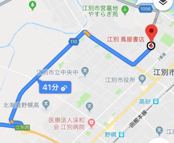 江別 蔦屋書店へのおすすめルート(道順)