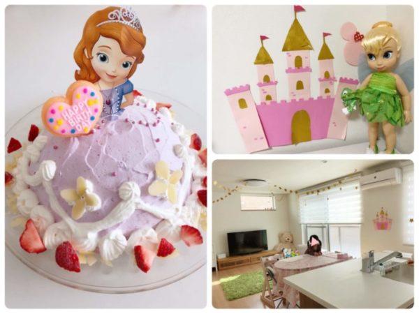 【ソフィア/プリンセス好きの子へ!】3歳の誕生日パーティー飾り付けアイデア【簡単手作り&100均】
