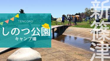 〜遊び満載!新篠津村〜バーベキューや水遊び、温泉まで楽しめちゃう!【道の駅しんしのつ】も紹介します。