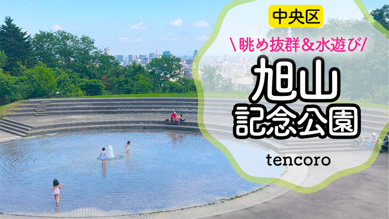 旭山記念公園 水遊び