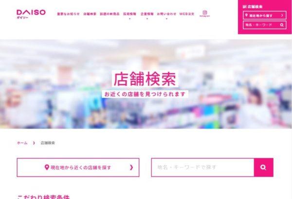 ダイソー公式サイト