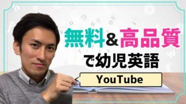 【YouTube】3年見続けるほど魅力的!スーパーシンプルソングス【英語教育】