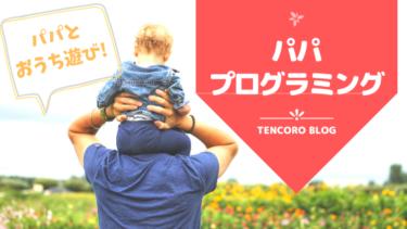 パパと子供ができるおうち遊び【パパプログラミング編】