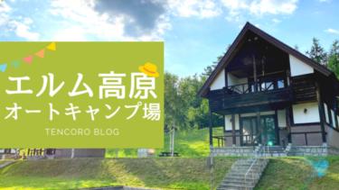 【赤平】エルム高原オートキャンプ場(家族旅行村・ケビン村)で川遊びに温泉満喫!