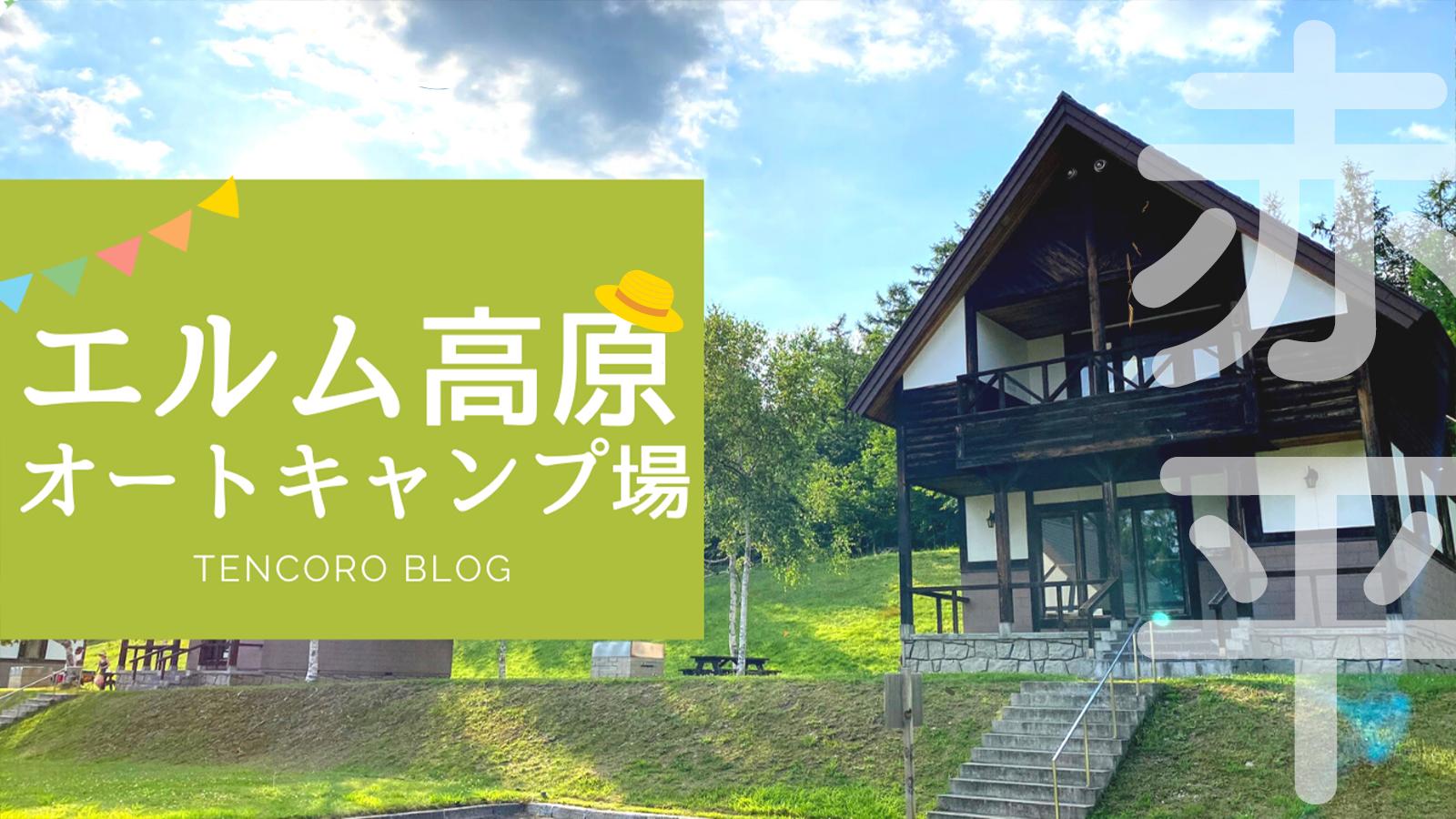 赤平エルム高原キャンプ場