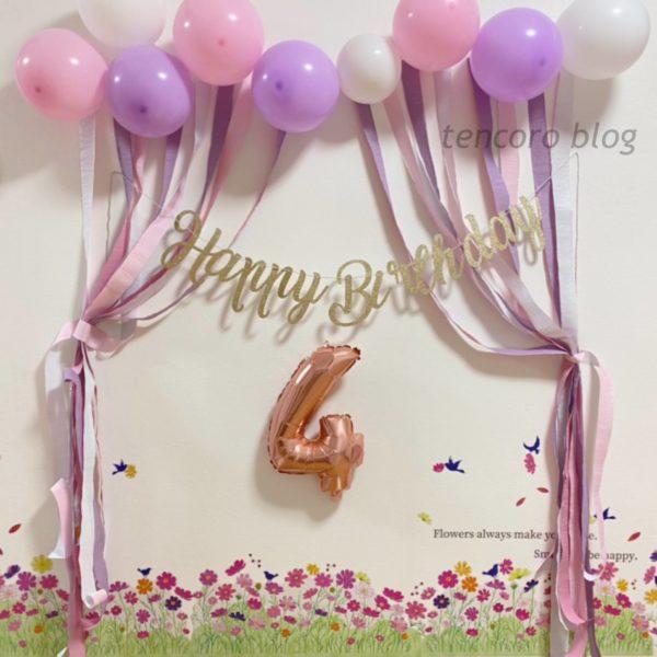誕生日飾り 100均 セリア 手作り