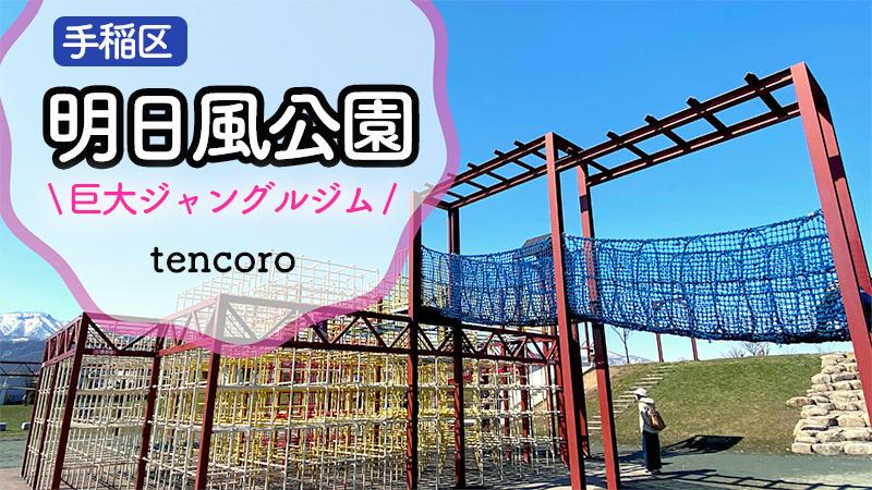 札幌 あすかぜ 大型公園