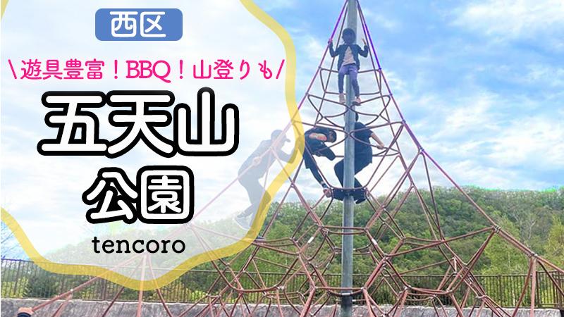 札幌市 公園 遊具 五天山公園
