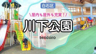 【札幌市白石区 川下公園】広い屋内も外も遊具充実!水遊びやプールも満喫