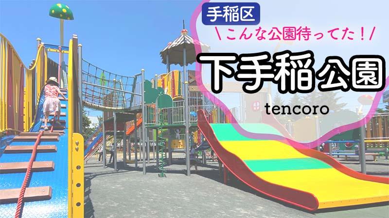 下手稲公園 札幌市 大型遊具