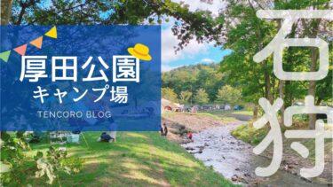 【北海道石狩】厚田公園キャンプ場 子連れで楽しい!遊具&川遊び 予約ナシOK