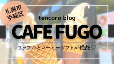 【札幌 /手稲区】子どもOK絶品コーヒーソフト♡ 「CAFE FUGO」メニュー&駐車場