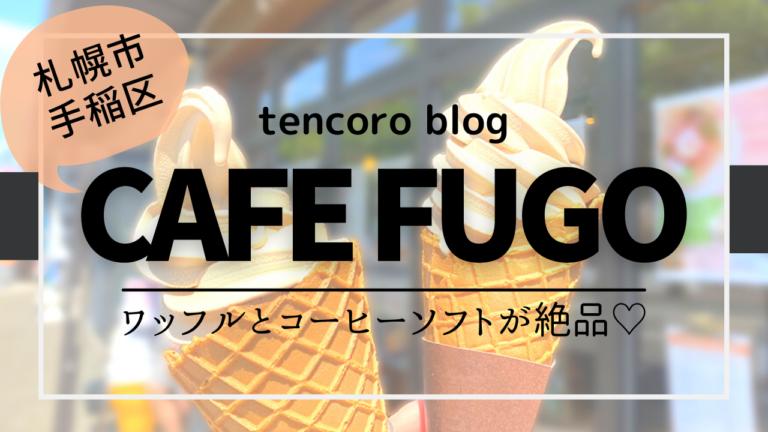 札幌 FUGO 手稲区 ソフトクリーム