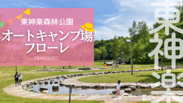 東神楽森林公園キャンプ場 フローレ 北海道 水遊び