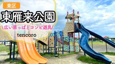 札幌 東雁来公園 東区 大型