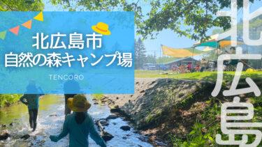 北広島 自然の森キャンプ場 水遊び
