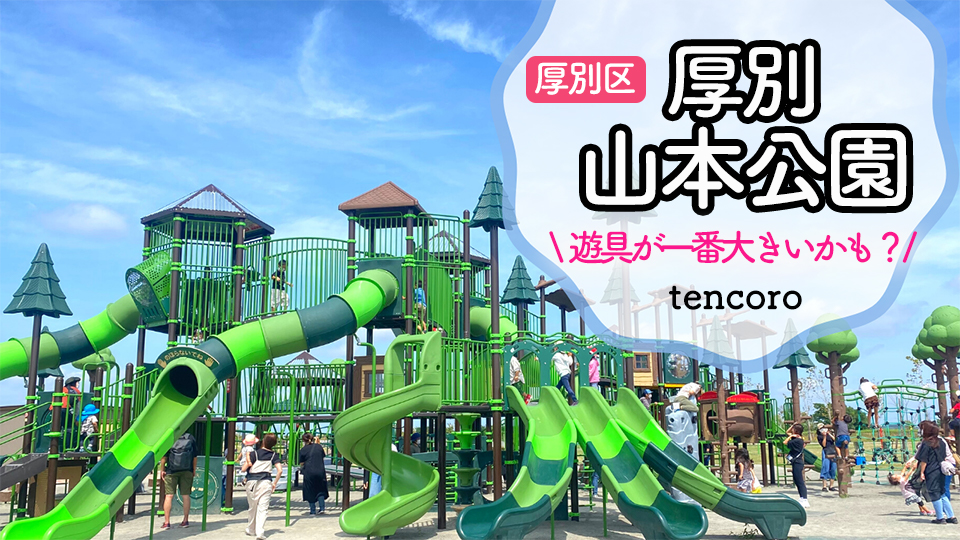 札幌 大型公園 厚別山本公園