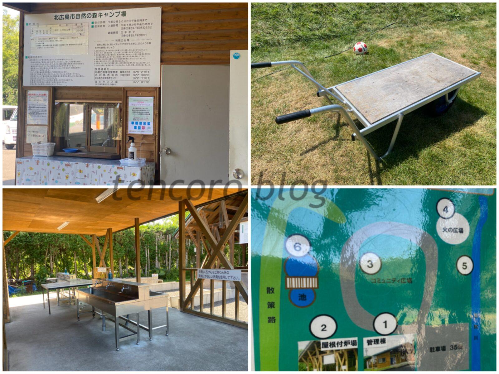 北広島 自然の森キャンプ場 子連れ 札幌 炊事場
