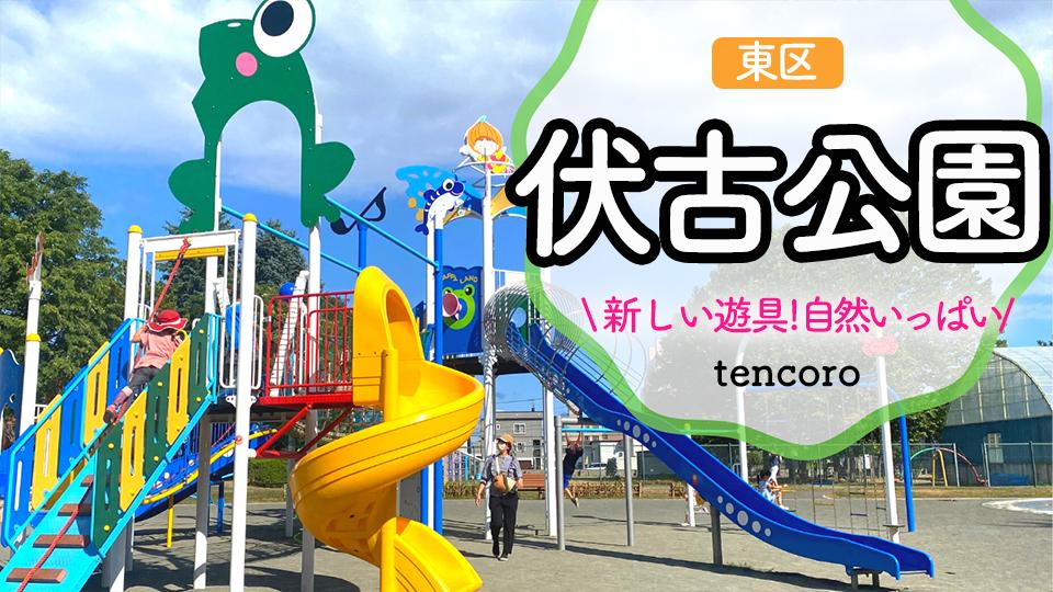 札幌 公園 伏古公園 大型 大きい公園 遊具 アスレチック