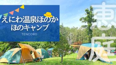 恵庭温泉ほのかキャンプ場 ほのキャン 口コミ ブログ