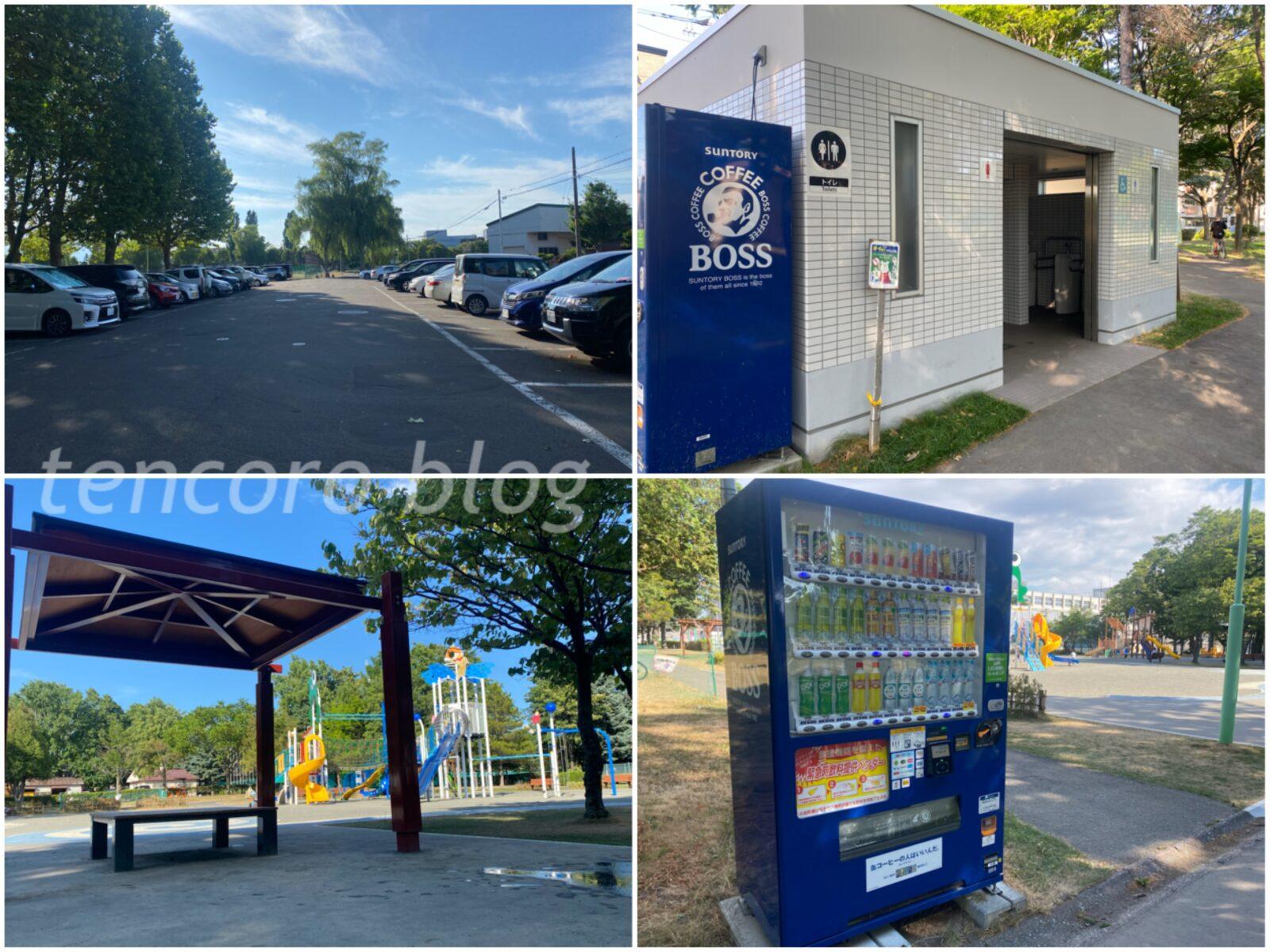 札幌市 東区 伏古公園 駐車場 トイレ