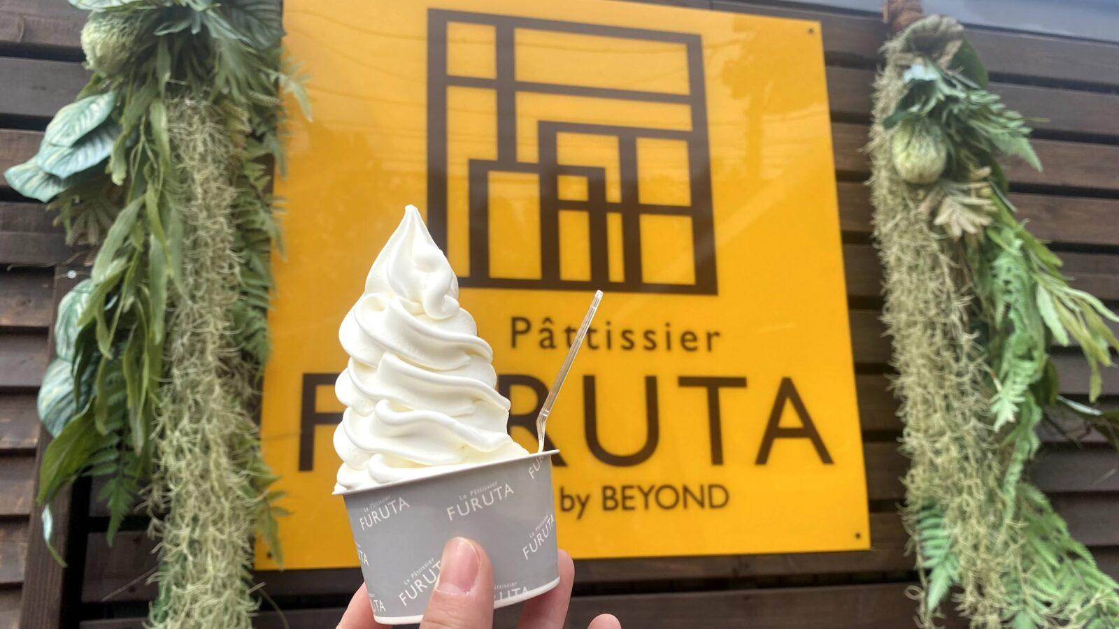 札幌 公園 百合が原 フルタ ソフトクリーム